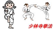京都鴨川道院(^・人・^)