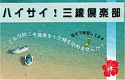 ハイサイ!三線倶楽部(一般向)