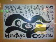 Hirataya osteria