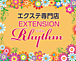 Extention☆Rhythm(リズム)