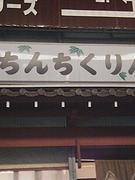 中野区北口おしゃれ風実行委員会