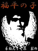 1997卒_福平6−1_ツンツン組