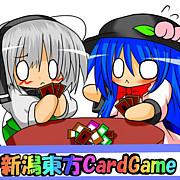 新潟東方CardGame
