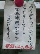 ファミマ四条畷岡山店