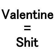 バレンタインなんぞクソ喰らえ!