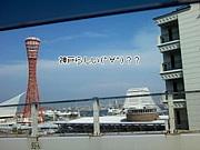 ビバ☆平凡社会人〜神戸〜