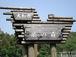 泉の森(神奈川県大和市)