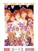 好村族〜2008〜