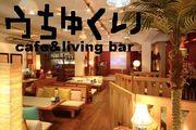 cafe&livingbar★うちゆくい★