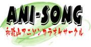 和歌山アニメカラオケAni-Song