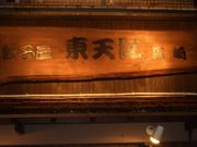 餃子屋 東天紅 黒崎