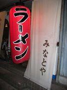 神戸のラーメン屋☆みなとや