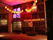 昭和レトロ居酒屋 浪漫商店