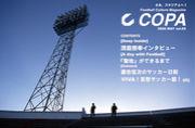 COPA Football フリーペーパー
