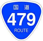 国道479号(大阪内環状線)