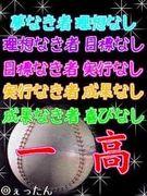 西武☆朱大ヱを応援する会☆☆