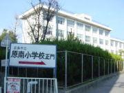 広島市立原南小学校