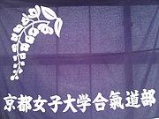 京都女子大学・合氣道部