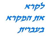 ヘブライ語原文で聖書を読む