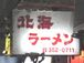 新宿二丁目北海ラーメン