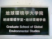 地球環境学舎