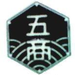 長崎県立五島商業高等学校