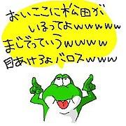 松田功公式サイト