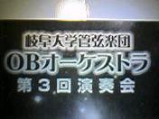 岐阜大学管弦楽団OB