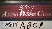 ABC(ASTRO・B〇〇・Club)