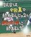 ■野球を観に行こう!!■