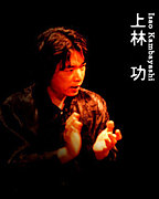 guitarrista y cantaor 上林功