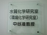 水質化学研究室