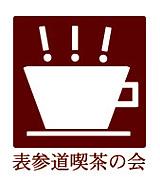 表参道喫茶の会