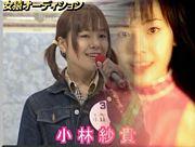 feat.Saki ☆    小林紗貴