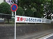 六ッ川台団地