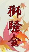獅騒会〜大阪祭愛好会〜
