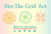 FIRE THE GRID 地球をアート