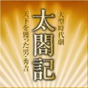 太閤記〜天下を獲った男・秀吉〜
