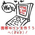 携帯サイトを作ろうヘ(∂o∂)ノ
