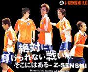☆Z戦士F.C☆