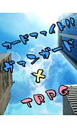 ヴァンガード×TRPG卓