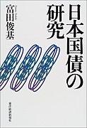 富田ゼミ 財政論