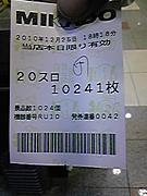 $万枚達成者の館$〜5号機〜