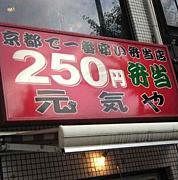 元気や 〜250円弁当の会〜