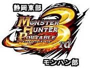 【MHP3】静岡県東部モンハン部