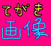 ★手書き画廊★