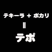 テポ 〜脳天直撃!魅惑の酒〜