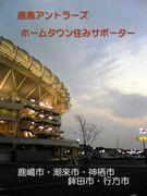 鹿島アントラーズ☆ホームタウン