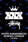 ☆STUSSY KAWARAMACHI CHAPT☆