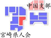宮崎県人会:中国支部
